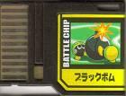 File:BattleChip558.png