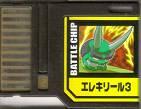 File:BattleChip677.png