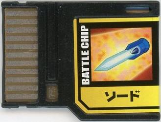 File:BattleChip560.png