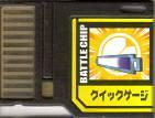 File:BattleChip633.png