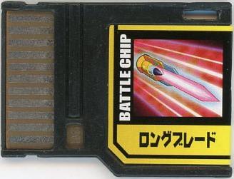File:BattleChip564.png