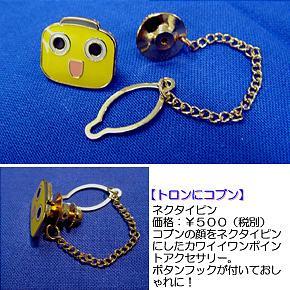File:Product-1121229.jpg