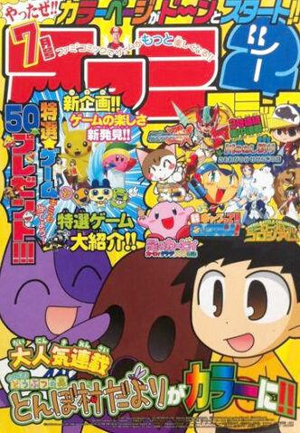 File:Famitsu2007-07.jpg