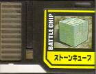 File:BattleChip611.png