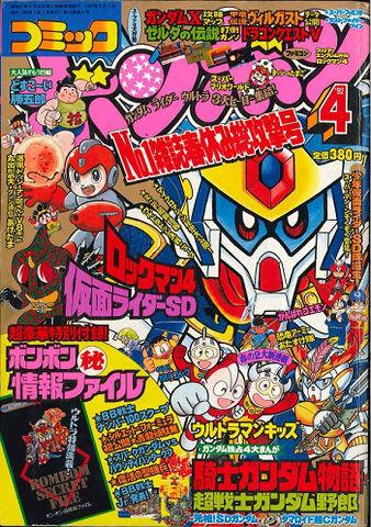 File:ComicBomBom1992-04.jpg