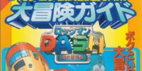 Rockman DASH Daibouken Guide