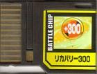 File:BattleChip626.png
