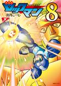 Shin Rockman 8 V2