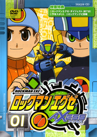 File:EXEAxessDVD01.png