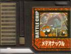File:BattleChip816.png
