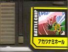 File:BattleChip685.png