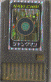 File:BattleChip323.png