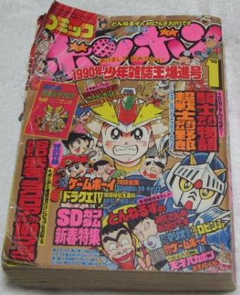 File:ComicBomBom1990-01.jpg