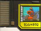 File:BattleChip576.png