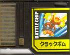 File:BattleChip550.png