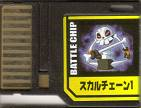 File:BattleChip581.png