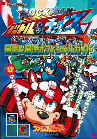 File:RockmanB&CGuide.png