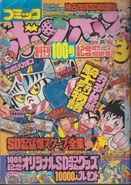 ComicBomBom1990-03