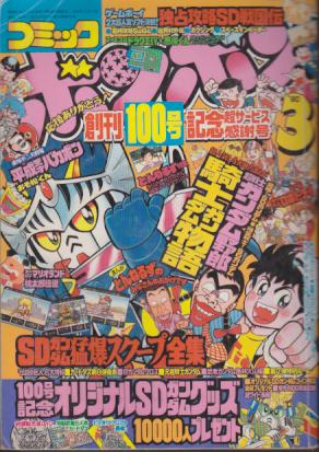 File:ComicBomBom1990-03.jpg