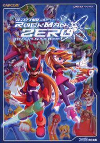 File:RockmanZeroOfficialGuide.png