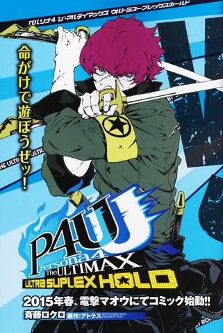 File:Sho in P4A2 manga.png