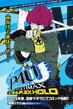 Sho in P4A2 manga