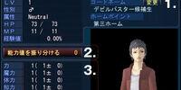 Protagonist (Shin Megami Tensei IMAGINE)