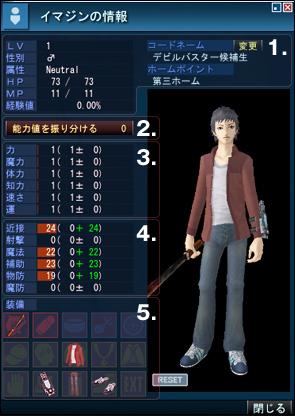 File:Charater Status Screen.jpg