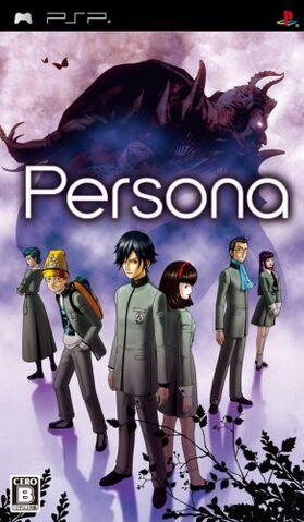 File:PersonaPSPJpcover.jpg