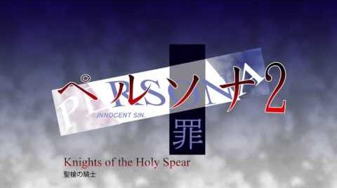 Knights of the Holy Spear - Persona 2 Innocent Sin (1999)