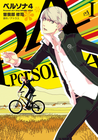 File:Persona 4 Cover 1.png