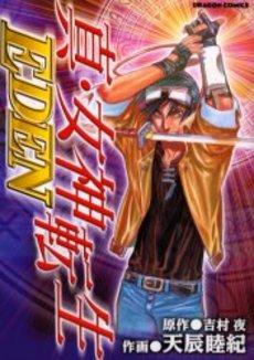 File:Eden Cover.JPG