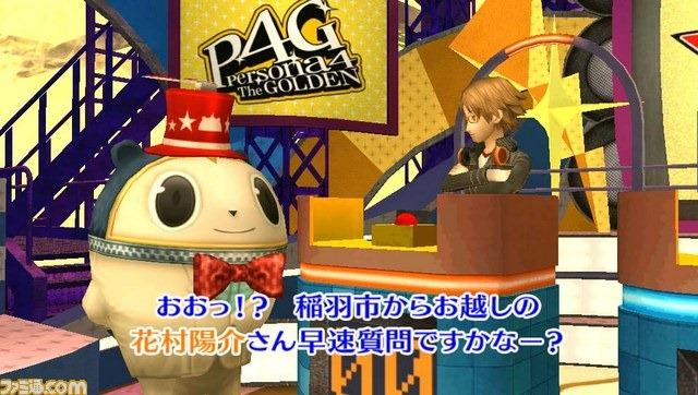 File:Persona 4 golden 25.jpg