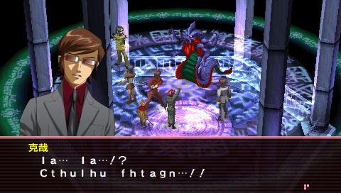 File:Dagon Persona 2.jpg