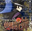 Raidou Drama CD Cover Pt 2