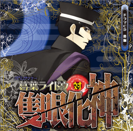 File:Raidou Drama CD Cover Pt 2.png