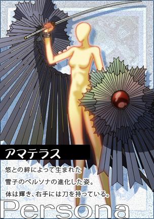 File:Amagi persona02.jpg