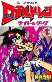 DC LD Manga 1