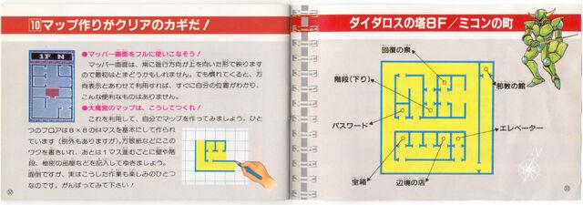 Arquivo:MegamiTensei-UserManual 18.jpg