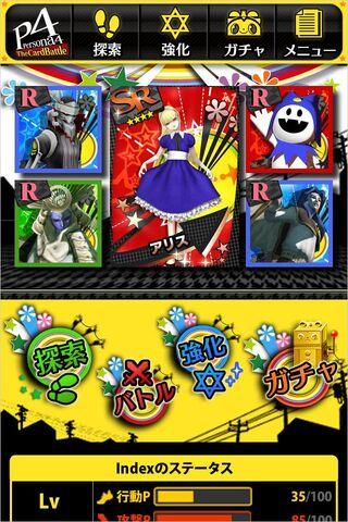 File:P4 Card Battle 02.jpg