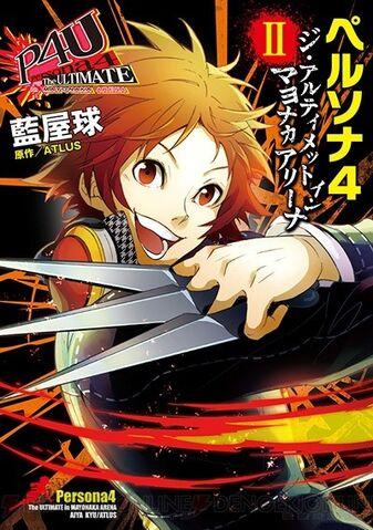 File:Arena Manga Volume II Cover.jpg