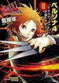 Arena Manga Volume II Cover.jpg