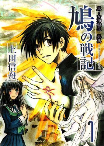File:Hato no Senki Volume 01.jpg