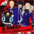 P5 Karukozaka High School costumes DLC.jpg