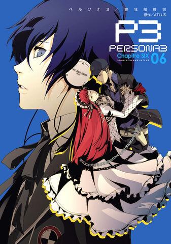 File:Persona 3 cover 6.jpg