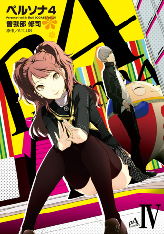 File:Persona 4 Cover 4.png