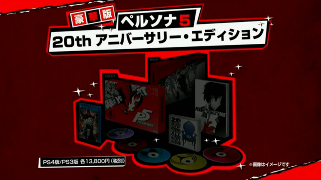 File:Persona 5 20th Anniversary Edition.png