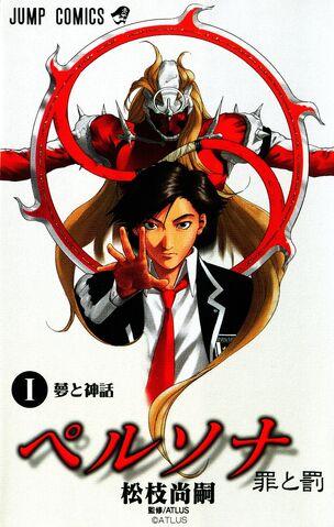File:Tsumi to Batsu Volume 1.jpg