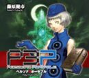 Persona 3 Portable: Velvet Blue