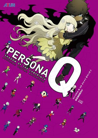 File:Official Artbook Cover PQ.jpg